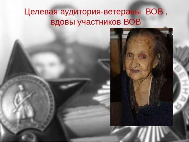 Целевая аудитория-ветераны ВОВ , вдовы участников ВОВ