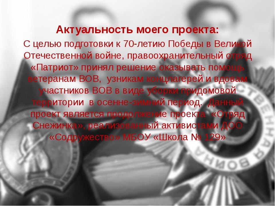 Актуальность моего проекта: С целью подготовки к 70-летию Победы в Великой От...
