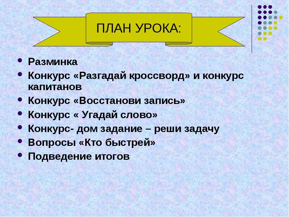 Разминка Конкурс «Разгадай кроссворд» и конкурс капитанов Конкурс «Восстанови...