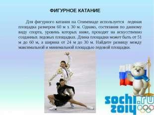 ФИГУРНОЕ КАТАНИЕ Для фигурного катания на Олимпиаде используется ледяная пло