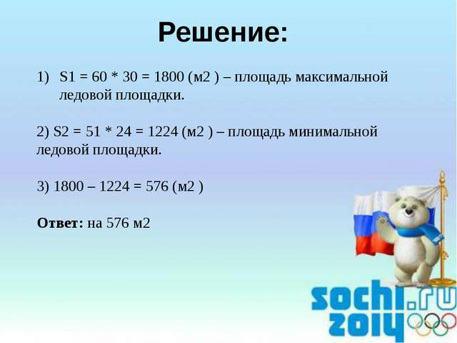Решение: S1 = 60 * 30 = 1800 (м2 ) – площадь максимальной ледовой площадки. 2...