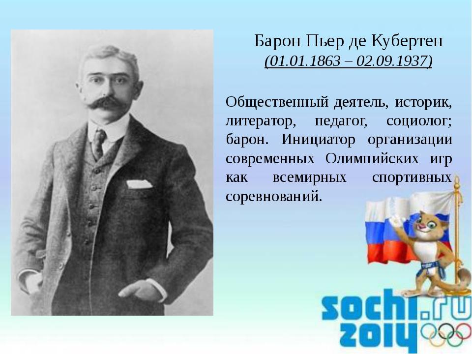 Барон Пьер де Кубертен (01.01.1863 – 02.09.1937) Общественный деятель, истори...
