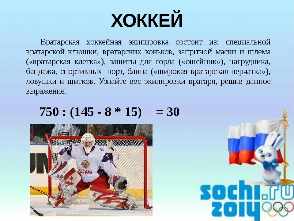 Вратарская хоккейная экипировка состоит из: специальной вратарской клюшки, в...