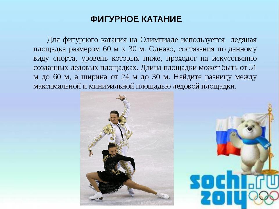 ФИГУРНОЕ КАТАНИЕ Для фигурного катания на Олимпиаде используется ледяная пло...