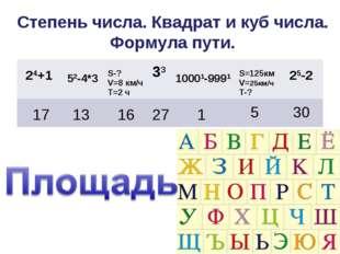 Степень числа. Квадрат и куб числа. Формула пути. 17 30 5 13 16 27 1 24+1 52