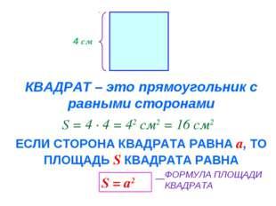 КВАДРАТ – это прямоугольник с равными сторонами 4 см S = 4 · 4 = 42 см2 = 16