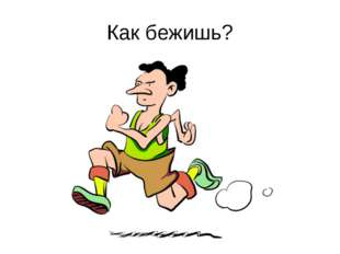 Как бежишь?