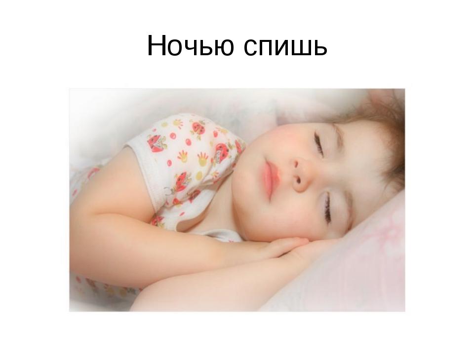 Ночью спишь