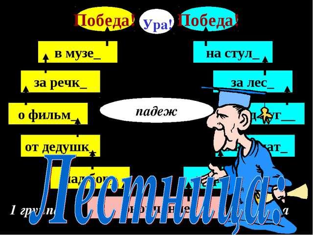 окончание 1 группа 2 группа над бор_ от дедушк_ о фильм_ за речк_ в музе_ Поб...