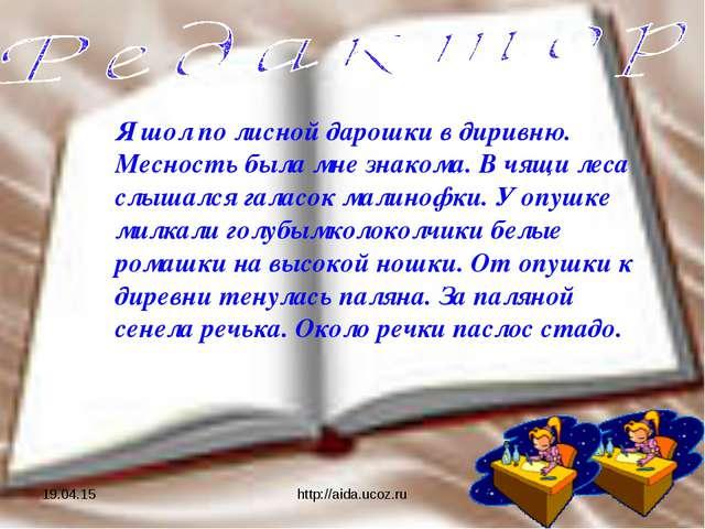 * * http://aida.ucoz.ru Я шол по лисной дарошки в диривню. Месность была мне...