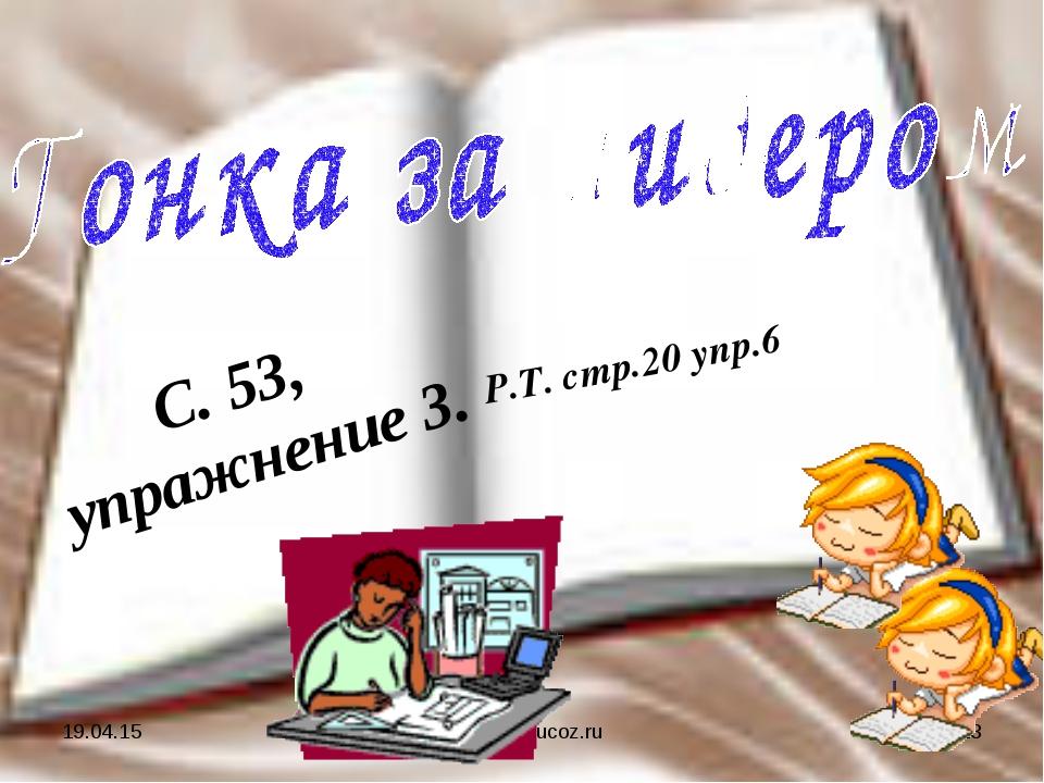* * http://aida.ucoz.ru С. 53, упражнение 3. Р.Т. стр.20 упр.6