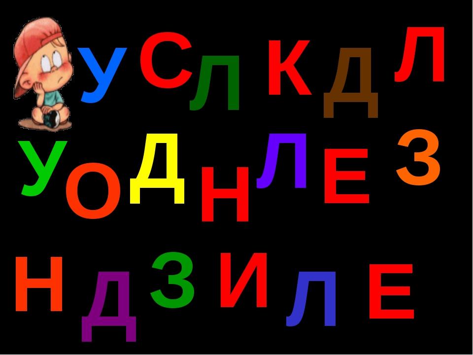 У С Л К Д Л У О Д Л Е З Н Н Д З И Л Е