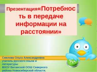 Презентация«Потребность в передаче информации на расстоянии» Смелова Ольга А