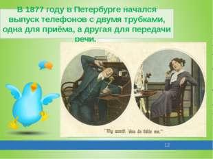 В 1877 году в Петербурге начался выпуск телефонов с двумя трубками, одна для