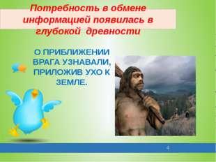 Потребность в обмене информацией появилась в глубокой древности О ПРИБЛИЖЕНИИ