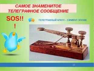 САМОЕ ЗНАМЕНИТОЕ ТЕЛЕГРАФНОЕ СООБЩЕНИЕ SOS!!! ТЕЛЕГРАФНЫЙ КЛЮЧ – СИМВОЛ ЭПОХИ.