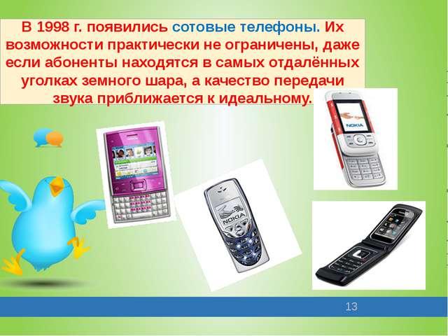 В 1998 г. появились сотовые телефоны. Их возможности практически не ограничен...