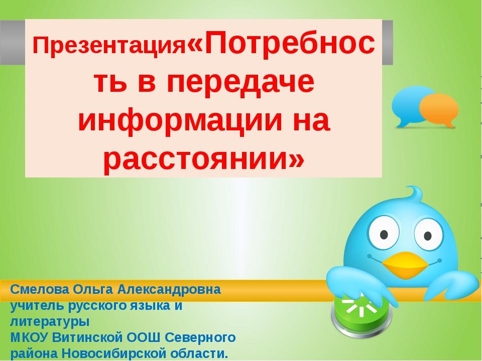 Презентация«Потребность в передаче информации на расстоянии» Смелова Ольга А...
