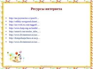 Ресурсы интернета http://me.joyreactor.cc/post/6… http://velikiy-novgorod.sla