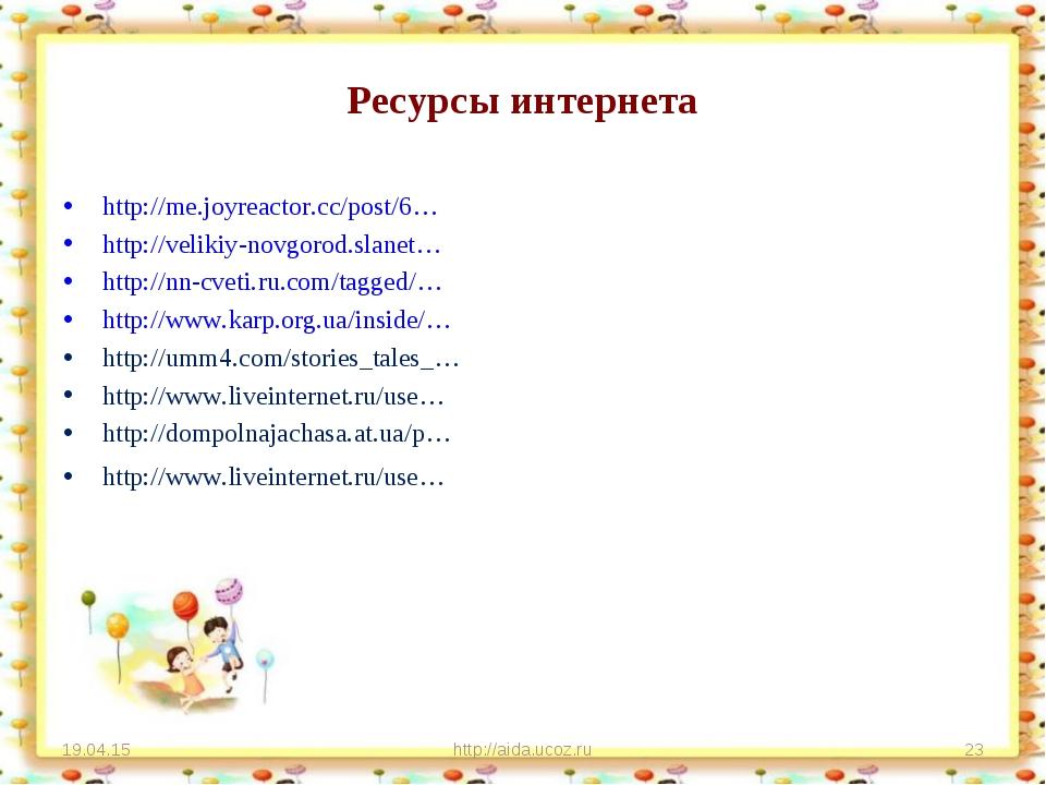 Ресурсы интернета http://me.joyreactor.cc/post/6… http://velikiy-novgorod.sla...