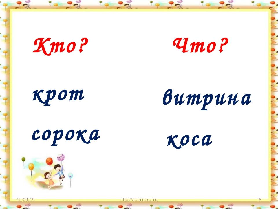 * http://aida.ucoz.ru * крот сорока витрина коса Что? Кто? http://aida.ucoz.ru