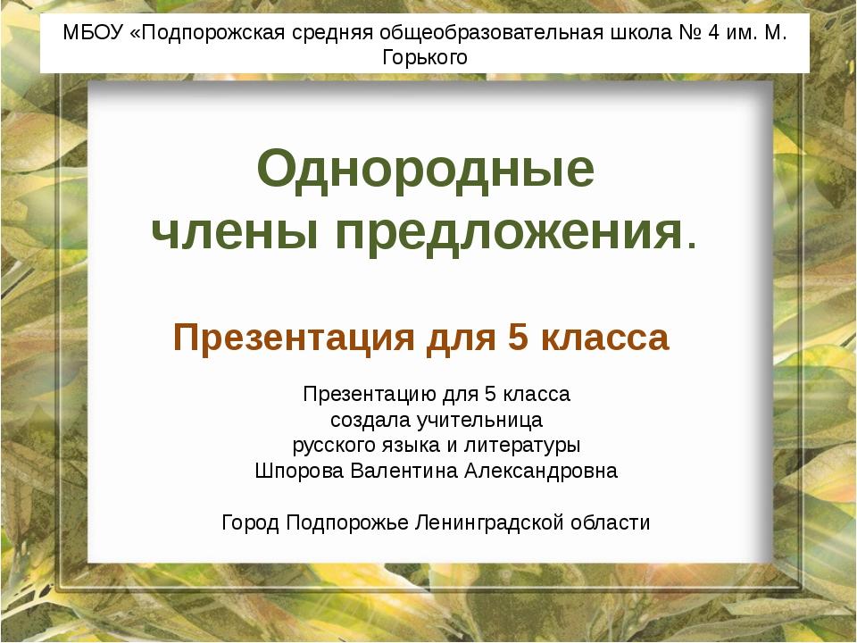 Однородные члены предложения. Презентация для 5 класса МБОУ «Подпорожская сре...