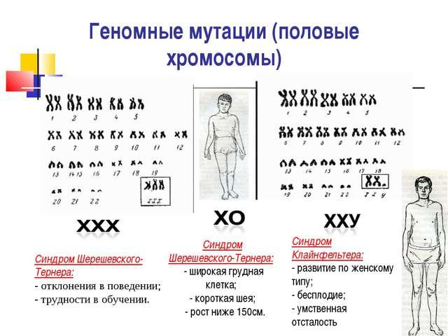 Геномные мутации (половые хромосомы) Синдром Шерешевского-Тернера: - отклоне...