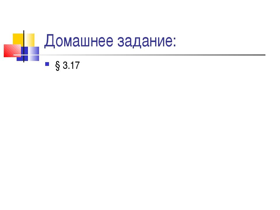Домашнее задание: § 3.17