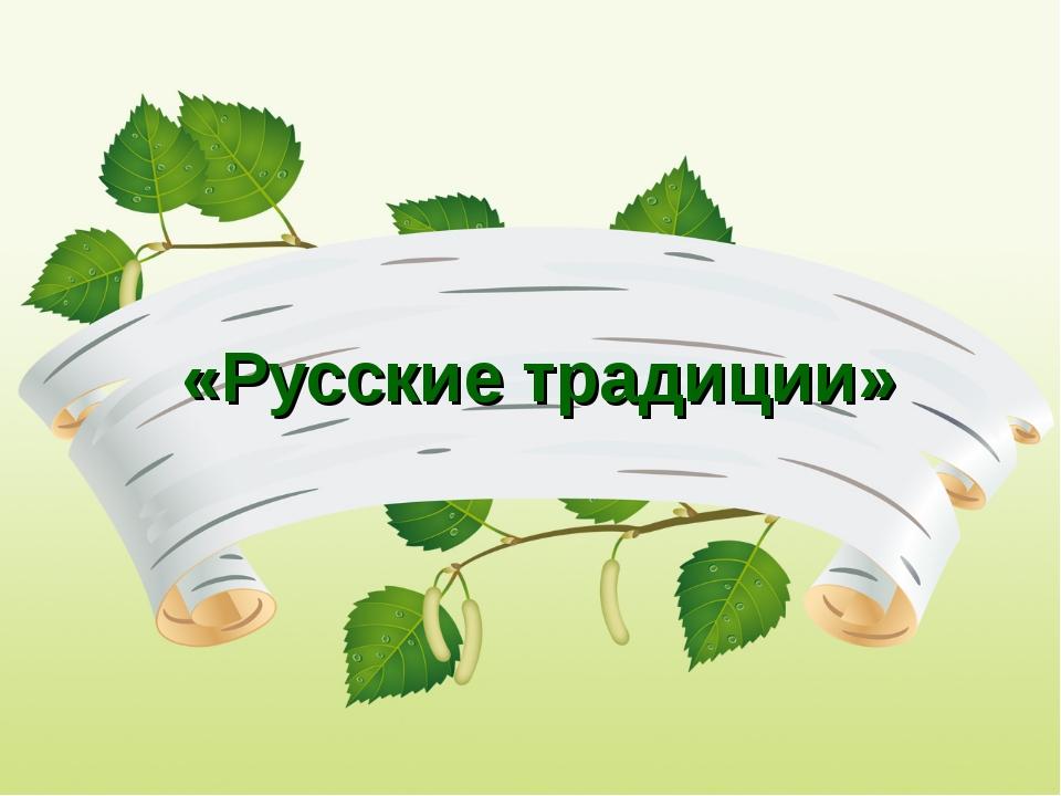 «Русские традиции»