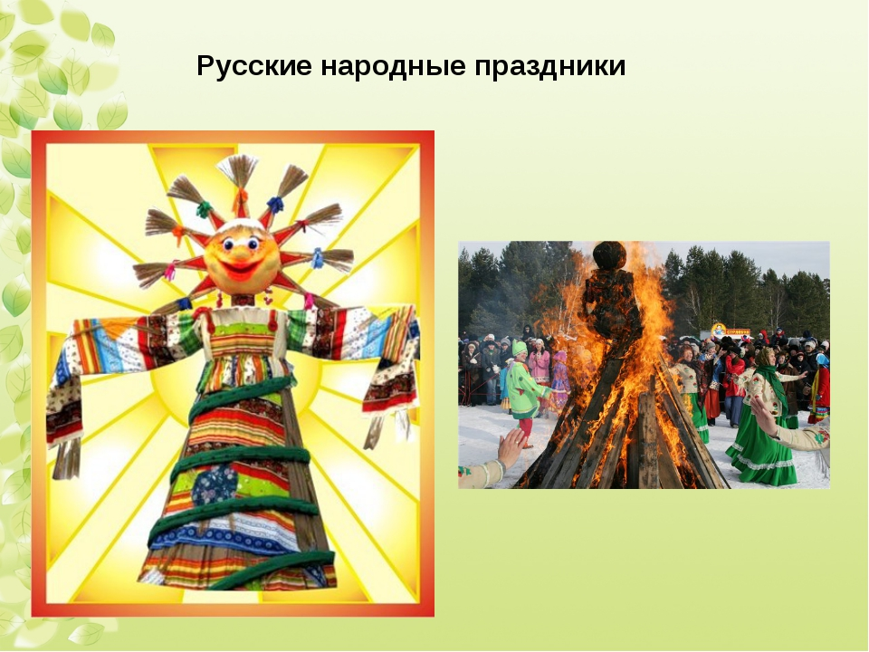 Русские народные праздники