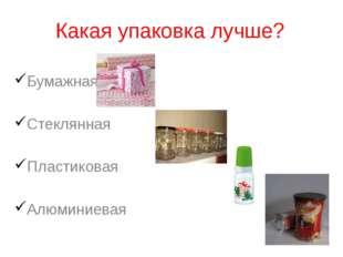 Какая упаковка лучше? Бумажная Стеклянная Пластиковая Алюминиевая