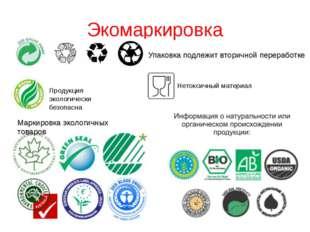 Экомаркировка Продукция экологически безопасна Упаковка подлежит вторичной пе
