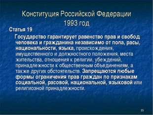 Конституция Российской Федерации 1993 год Статья 19 Государство гарантирует р