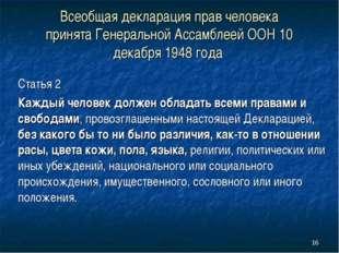 Всеобщая декларация прав человека принята Генеральной Ассамблеей ООН 10 декаб