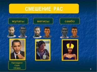СМЕШЕНИЕ РАС мулаты метисы самбо Президент США Обама *