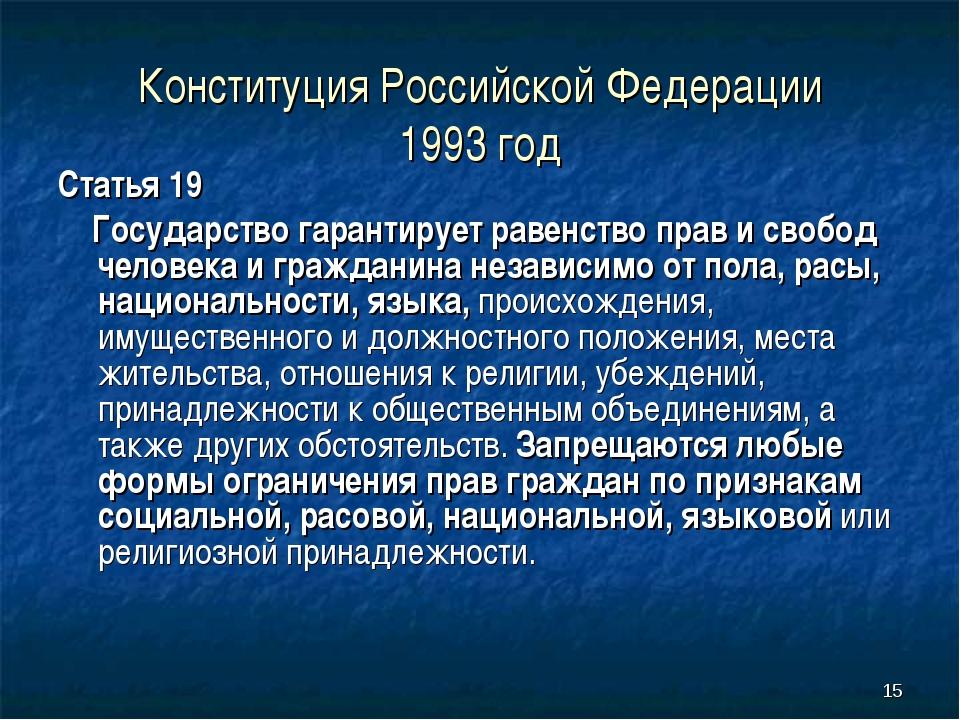 Конституция Российской Федерации 1993 год Статья 19 Государство гарантирует р...