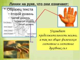 Линии на руке, что они означают: Указывает продолжительность жизни, а так же