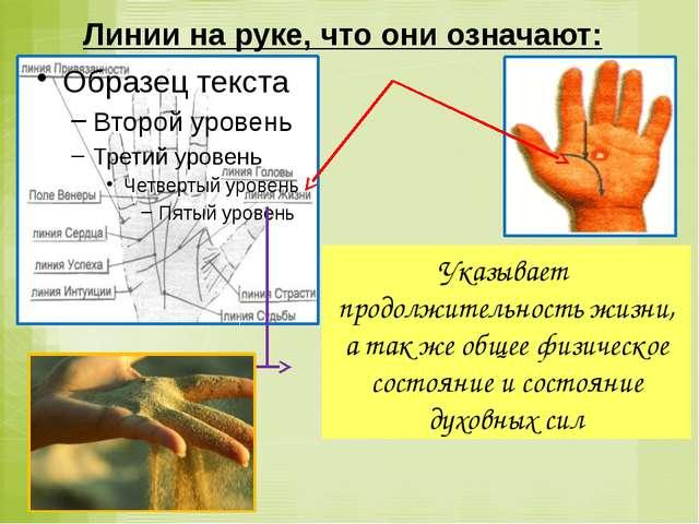 Линии на руке, что они означают: Указывает продолжительность жизни, а так же...