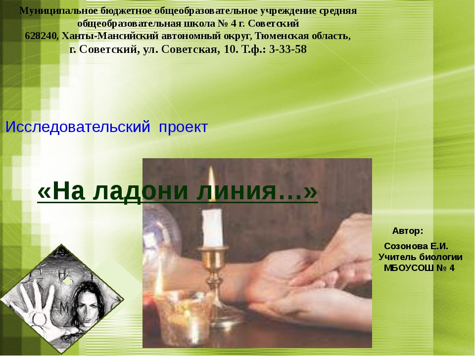 Исследовательский проект «На ладони линия…» Автор: Созонова Е.И. Учитель био...