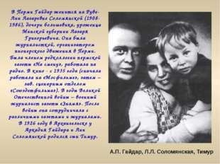В Перми Гайдар женится на Руве-Лии Лазаревне Соломянской (1908-1986), дочери