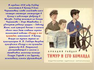 В середине 1938 году Гайдар поселяется в Клину в доме Чернышовых: глава семей