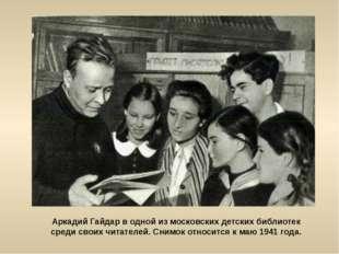 Аркадий Гайдар в одной из московских детских библиотек среди своих читателей.