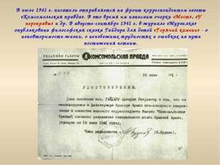 В июле 1941 г. писатель отправляется на фронт корреспондентом газеты «Комсомо