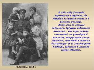 В 1911 году Голиковы переезжают в Арзамас, где Аркадий поступает учиться в ре