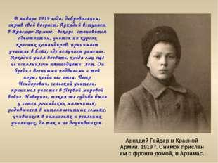 В январе 1919 года, добровольцем, скрыв свой возраст, Аркадий вступает в Крас