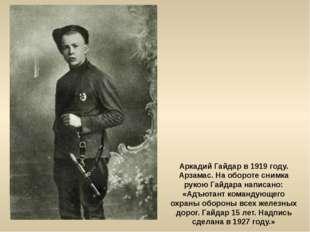 Аркадий Гайдар в 1919 году. Арзамас. На обороте снимка рукою Гайдара написано