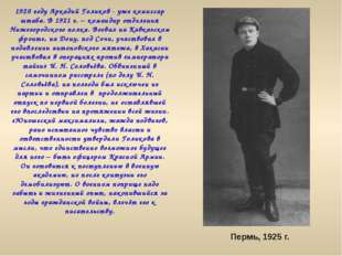 1920 году Аркадий Голиков - уже комиссар штаба. В 1921 г. – командир отделени