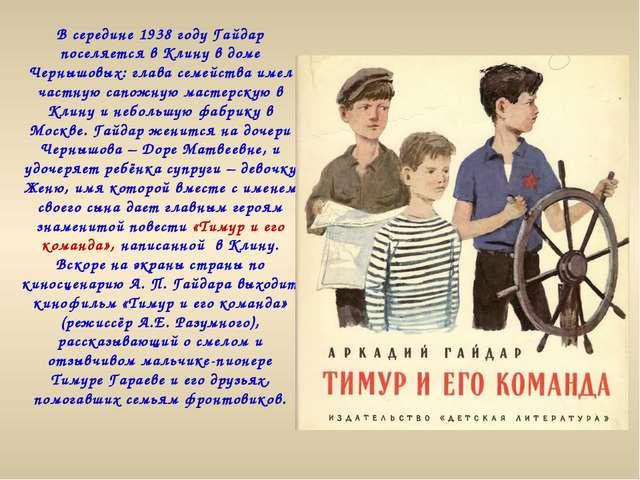 В середине 1938 году Гайдар поселяется в Клину в доме Чернышовых: глава семей...