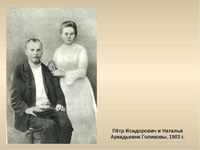 Пётр Исидорович и Наталья Аркадьевна Голиковы. 1903 г.