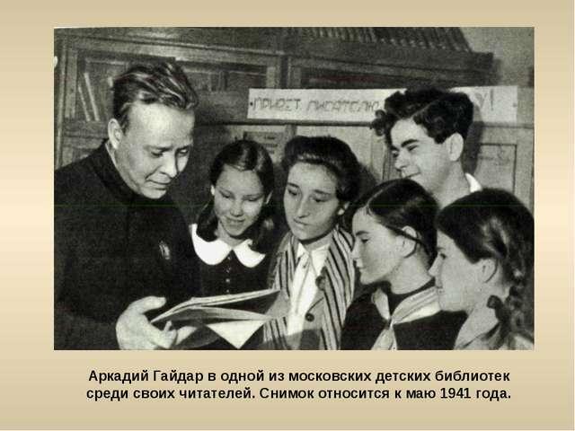 Аркадий Гайдар в одной из московских детских библиотек среди своих читателей....